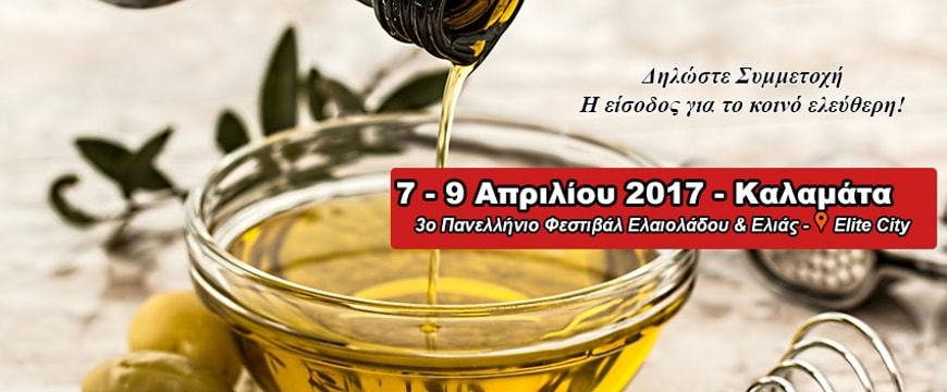 olive oil poured into a glass bowl with information about the festival in Greek