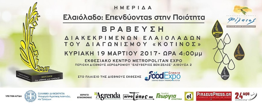 Greek announcement of Kotinos Awards Ceremony at the Food Expo, March 19